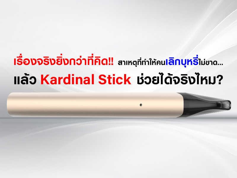 kardinal stick ช่วยเลิกบุหรี่ได้