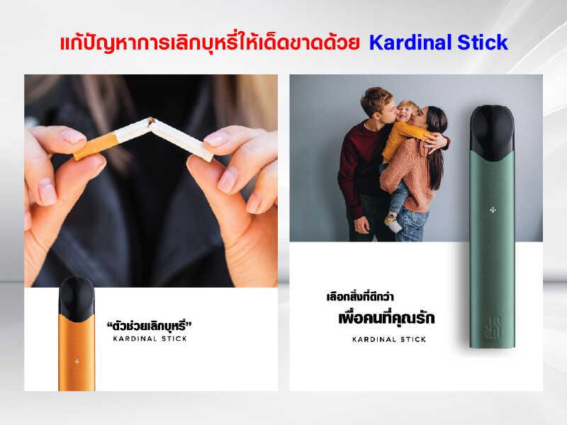 แก้ปัญหาการเลิกบุหรี่ให้เด็ดขาดด้วย Kardinal Stick