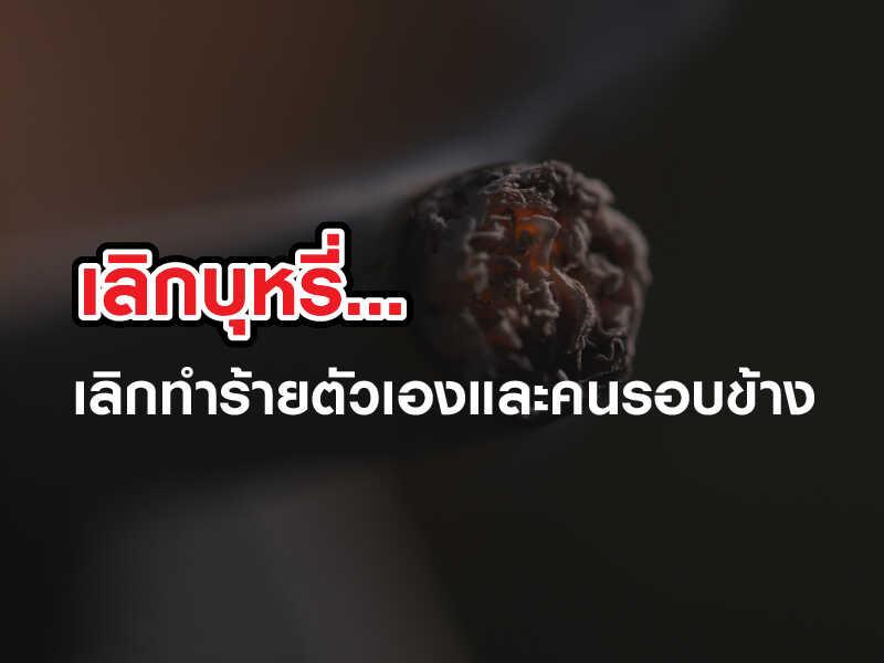 เลิกบุหรี่...เลิกทำร้ายตัวเองและคนรอบข้าง