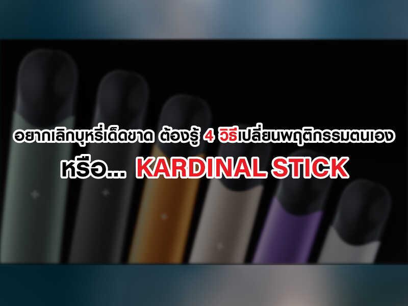 4 วิธี เปลี่ยนพฤติกรรมตัวเอง หรือ Kardinal Stick