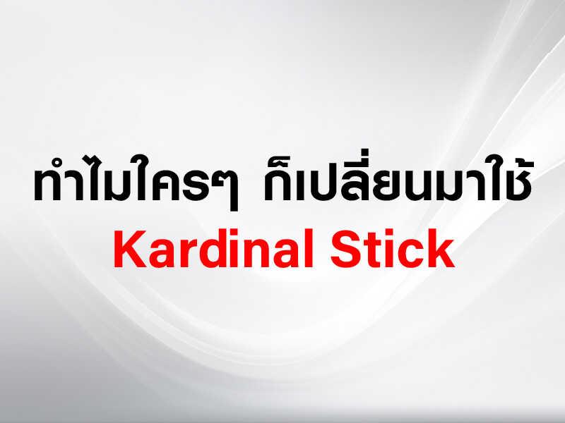 ทำไมใครๆ ก็เปลี่ยนมาใช้ Kardinal Stick