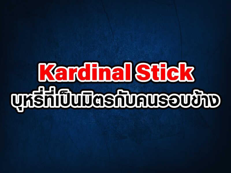 Kardinal Stick บุหรี่ที่เป็นมิตรกับคนรอบข้าง