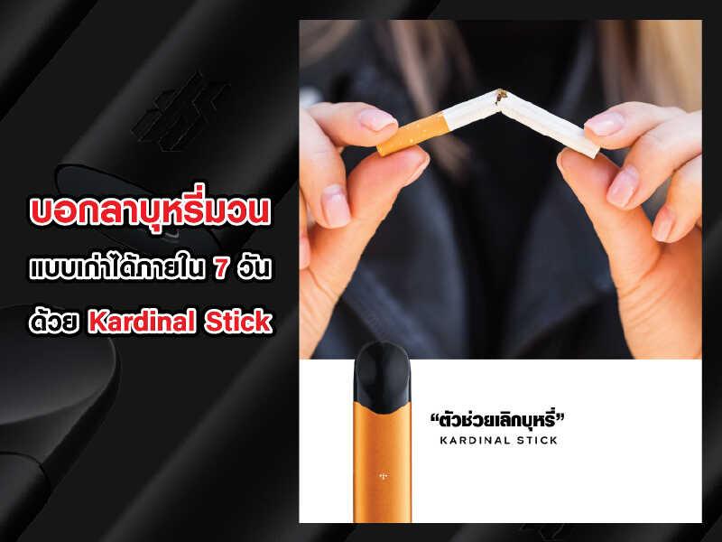 บอกลาบุหรี่มวนแบบเก่าได้ภายใน 7 วัน ด้วย Kardinal Stick