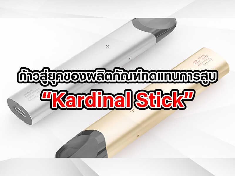 ก้าวสู่ยุคของผลิตภัณฑ์ ทดแทนการสูบ Kardinal Stick