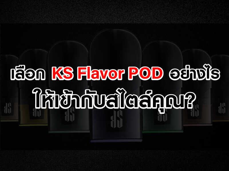 เลือก ks rlavor pod อย่างไรให้เข้ากับสไลต์คุณ