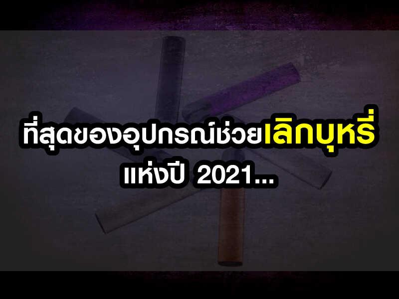 ที่สุดของอุปกรณืช่วยเลิกบุหรี่
