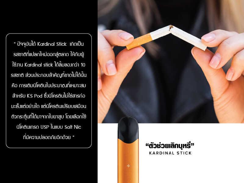 8 วิธีการเลิกบุหรี่ที่ดีและเห็นผลมากที่สุด 1