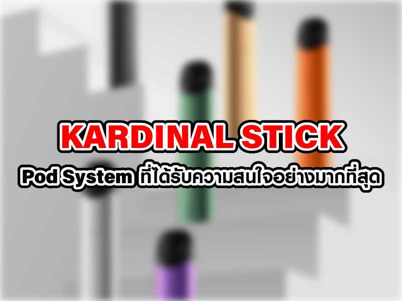 Kardinal Stick Pod System ที่ได้รับความสนใจอย่างมากที่สุด