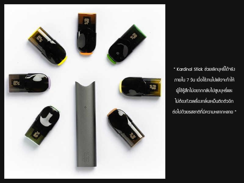 kardinal stick ผลิตภัณฑ์เลิกบุหรี่ ที่ออกแบบมาเพื่อคุณ 1