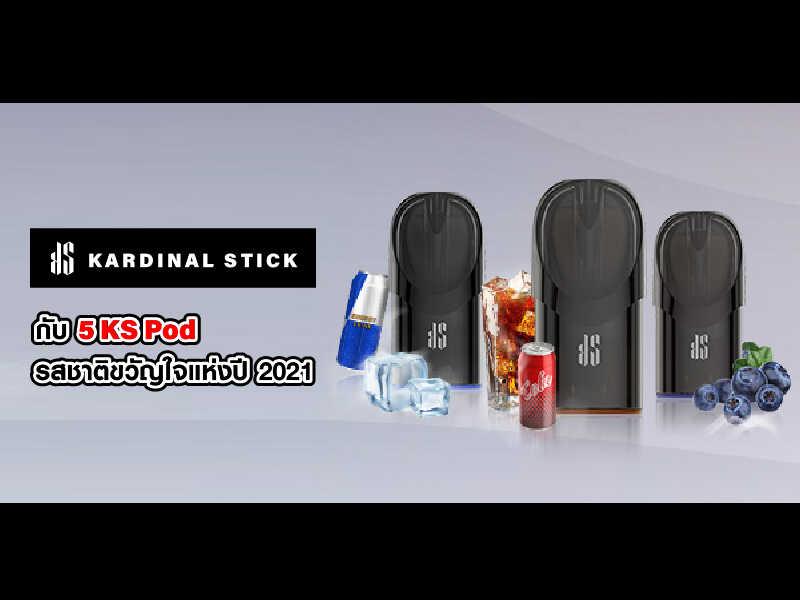 kardinal stick กับ 5 ks pod รสชาติขวัญใจ แห่งปี 2021