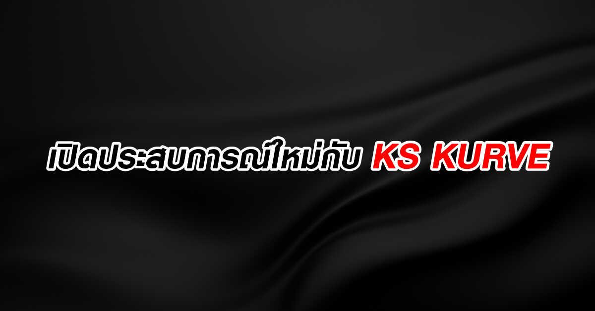 เปิดประสบการ์ใหม่กับ KS KURVE
