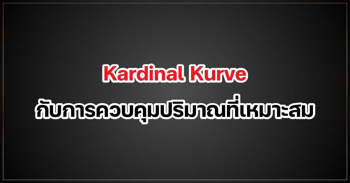 Kardinal Kurve การควบคุมปริมาณที่เหมาะสม
